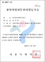 정비사업전문관리업등록증